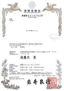 「ま~す★ストーン」を特許取得しました
